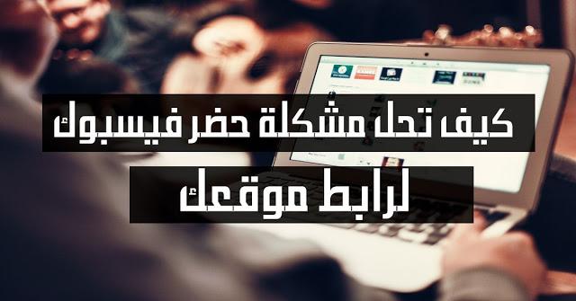 حل مشكلة حظر رابط موقع على صفحة الفيسبوك