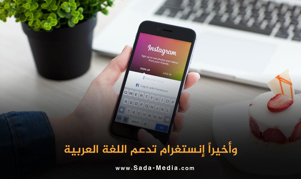 وأخيراً إنستغرام تدعم اللغة العربية