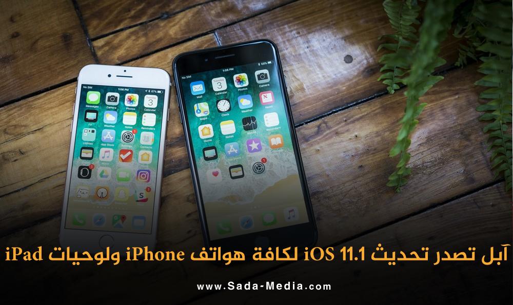 آبل تصدر تحديث iOS 11.1 لكافة هواتف iPhone ولوحيات iPad