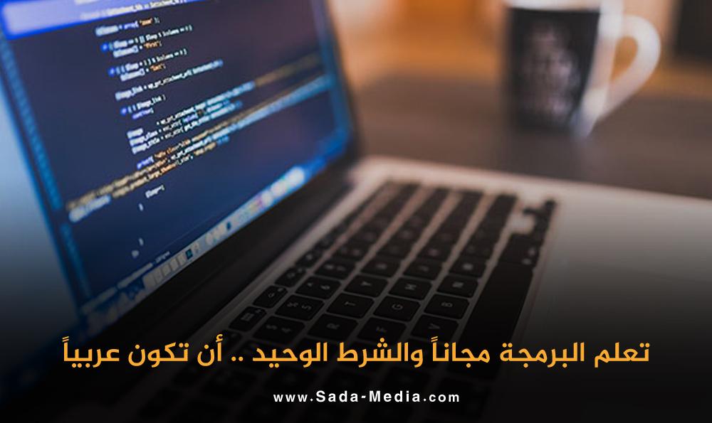 تعلم البرمجة مجاناً والشرط الوحيد .. أن تكون عربياً