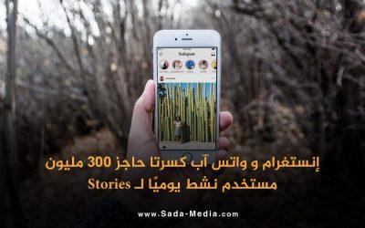إنستغرام و واتس آب كسرتا حاجز 300 مليون مستخدم نشط يوميًا لـ Stories