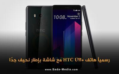 رسمياً هاتف +HTC U11 مع شاشة بإطار نحيف جدًا