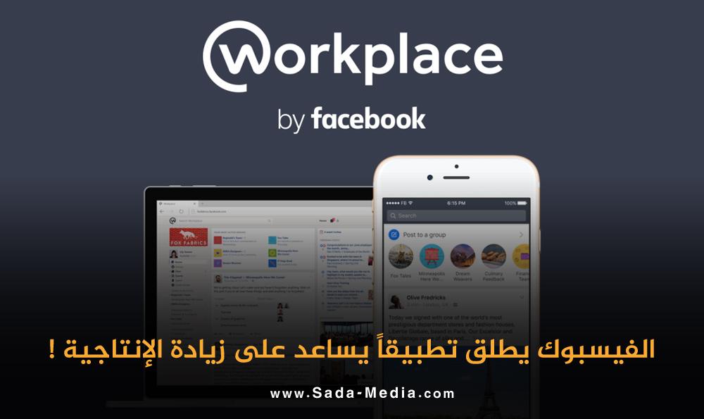 الفيسبوك يطلق تطبيقاً يساعد على زيادة الإنتاجية !