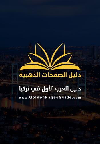 دليل الصفحات الذهبية